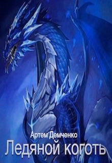 """Книга """"Ледяной коготь."""" читать онлайн"""
