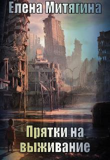 """Книга """"Прятки на выживание """" читать онлайн"""