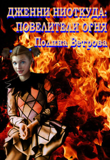 "Книга ""Дженни ниоткуда: Повелители Огня"" читать онлайн"