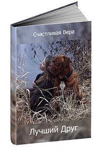 """Книга """"Лучший друг"""" читать онлайн"""