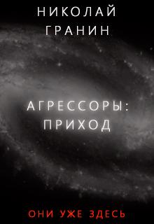 """Книга """"Агрессоры: Приход"""" читать онлайн"""