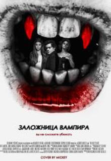 """Книга """"Заложница Вампира"""" читать онлайн"""