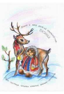 "Книга ""Сказки о девочке Бусинке,псе Норче и Севере"" читать онлайн"