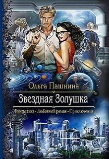 """Книга """"Звездная Золушка"""" читать онлайн"""