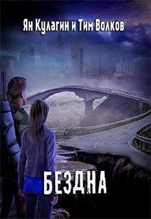 "Книга ""Бездна"" читать онлайн"