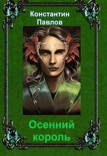 "Книга ""Осенний король"" читать онлайн"