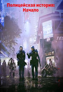 """Книга. """"Полицейская история: Начало"""" читать онлайн"""