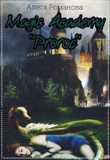 """Книга """"Магическая Академия """"Пророк"""""""" читать онлайн"""