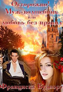 """Книга """"Осторожно! Муж-волшебник или любовь без правил"""" читать онлайн"""