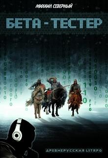 "Книга ""Бета-тестер"" читать онлайн"