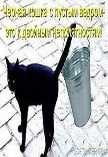 """Книга """"Любовь и суеверия"""" читать онлайн"""