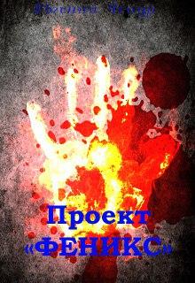"Книга ""Проект ""Феникс"""" читать онлайн"