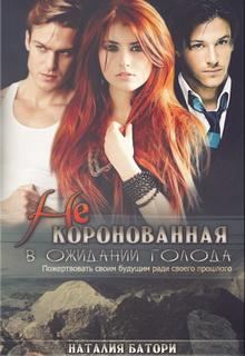 """Книга """"Некоронованная"""" читать онлайн"""