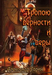"""Книга """"Тропою Верности и Веры"""" читать онлайн"""