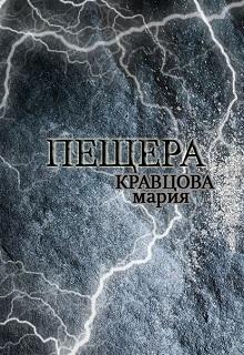 """Книга """"Пещера"""" читать онлайн"""