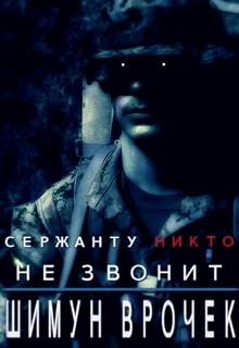 """Книга """"Сержанту никто не звонит"""" читать онлайн"""