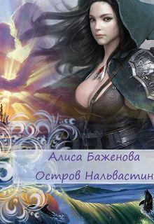 """Книга """"Остров Нальвастин"""" читать онлайн"""
