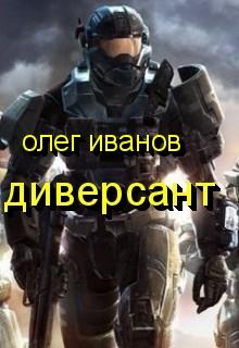 """Книга """"Диверсант"""" читать онлайн"""