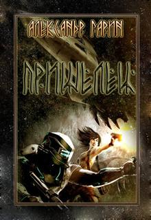 "Книга ""Пришелец"" читать онлайн"