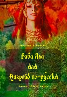 """Обложка книги """"Баба Яга, или Апгрейд по-русски."""""""