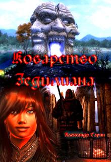 """Книга """"Коварство Зедилиана"""" читать онлайн"""