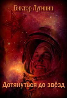 """Книга """"Дотянуться до звёзд"""" читать онлайн"""