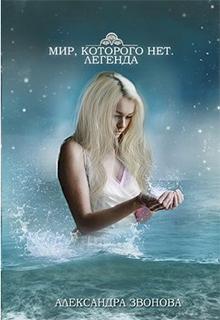 """Книга """"Мир, которого нет. Легенда """" читать онлайн"""