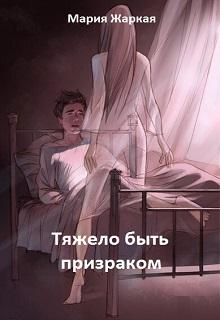 """Книга. """"Тяжело быть призраком"""" читать онлайн"""
