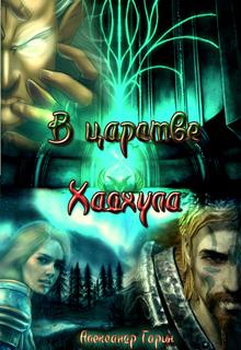"""Книга """"В царстве Хадхула"""" читать онлайн"""