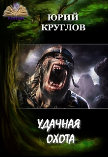 "Книга ""Удачная охота"" читать онлайн"