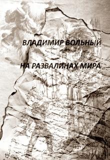 """Книга """"На развалинах мира"""" читать онлайн"""