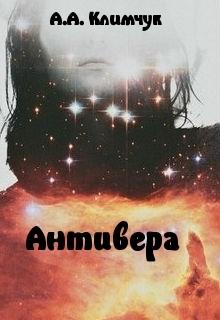 "Книга ""Антивера"" читать онлайн"
