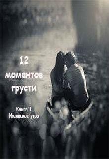 """Книга """"12 моментов грусти"""" читать онлайн"""