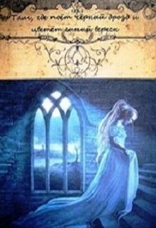"""Книга """"Там, где поёт чёрный дрозд и цветёт синий вереск"""" читать онлайн"""