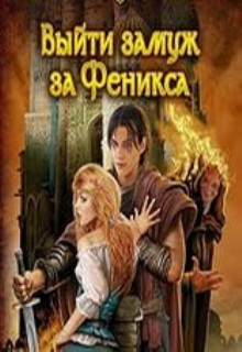 """Книга """"Выйти замуж за Феникса"""" читать онлайн"""