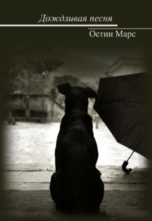 """Книга """"Дождливая песня"""" читать онлайн"""