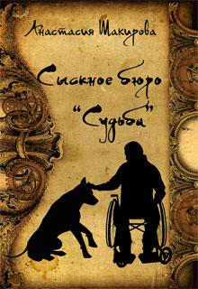 """Книга """"Сыскное бюро """"Судьба"""""""" читать онлайн"""