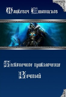 """Книга """"Бесконечное приключение 2: Вечный"""" читать онлайн"""