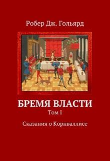 """Книга """"Бремя Власти"""" читать онлайн"""