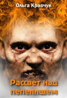 """Книга """"Рассвет над пепелищем"""" читать онлайн"""