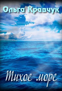 "Книга. ""Тихое море"" читать онлайн"