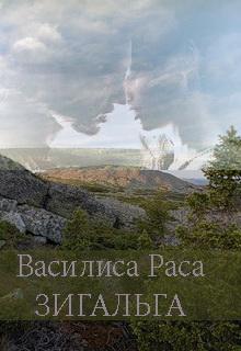 """Книга """"Зигальга"""" читать онлайн"""