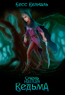 """Книга """"Очень наглая ведьма"""" читать онлайн"""