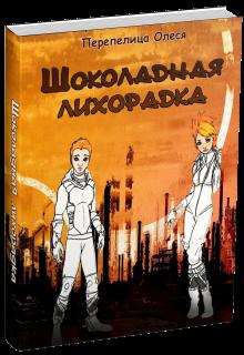 """Книга """"Шоколадная лихорадка"""" читать онлайн"""