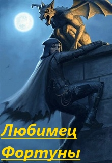 "Книга ""Любимец Фортуны"" читать онлайн"
