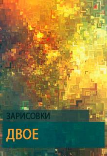 """Книга """"Двое"""" читать онлайн"""