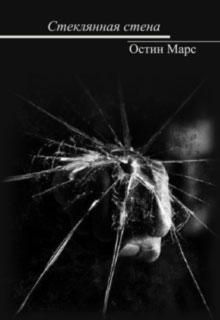 """Книга """"Стеклянная стена"""" читать онлайн"""
