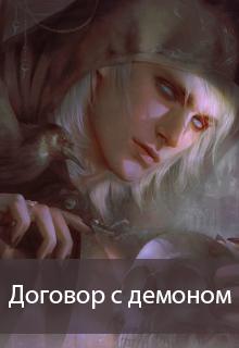 """Книга """"Договор с демоном"""" читать онлайн"""