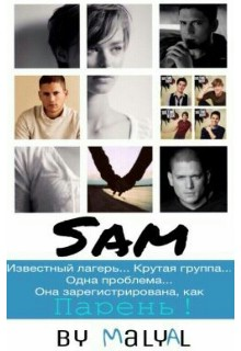 """Книга """"Сэм ( Часть 1 и 2 )."""" читать онлайн"""