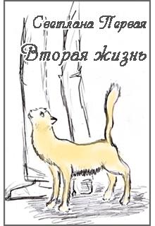 """Книга """"Вторая жизнь"""" читать онлайн"""